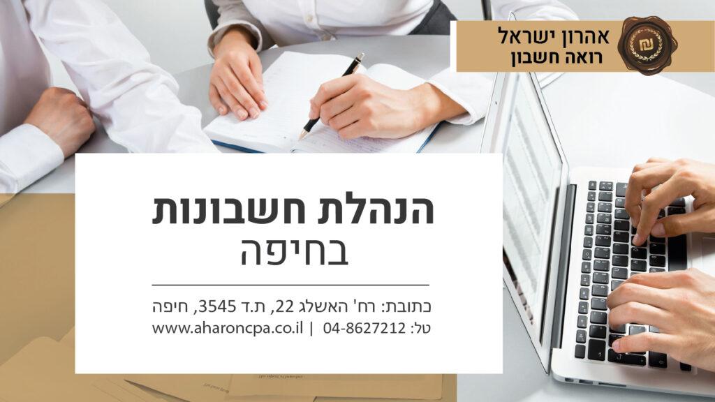 הנהלת חשבונות בחיפה