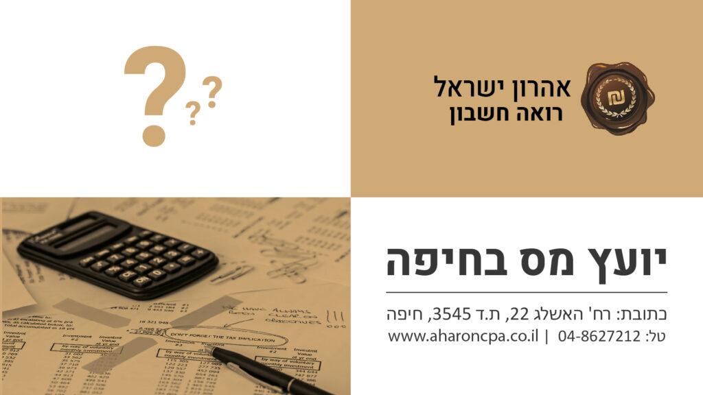 יועץ מס בחיפה