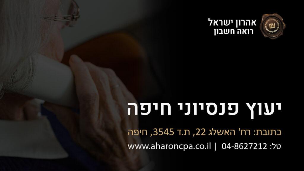 ייעוץ פנסיוני חיפה