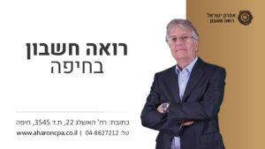 רואה חשבון בחיפה