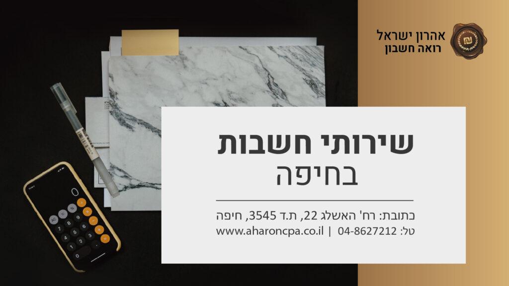 שירותי חשבות חיפה