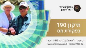 תיקון 190 בפקודת מס